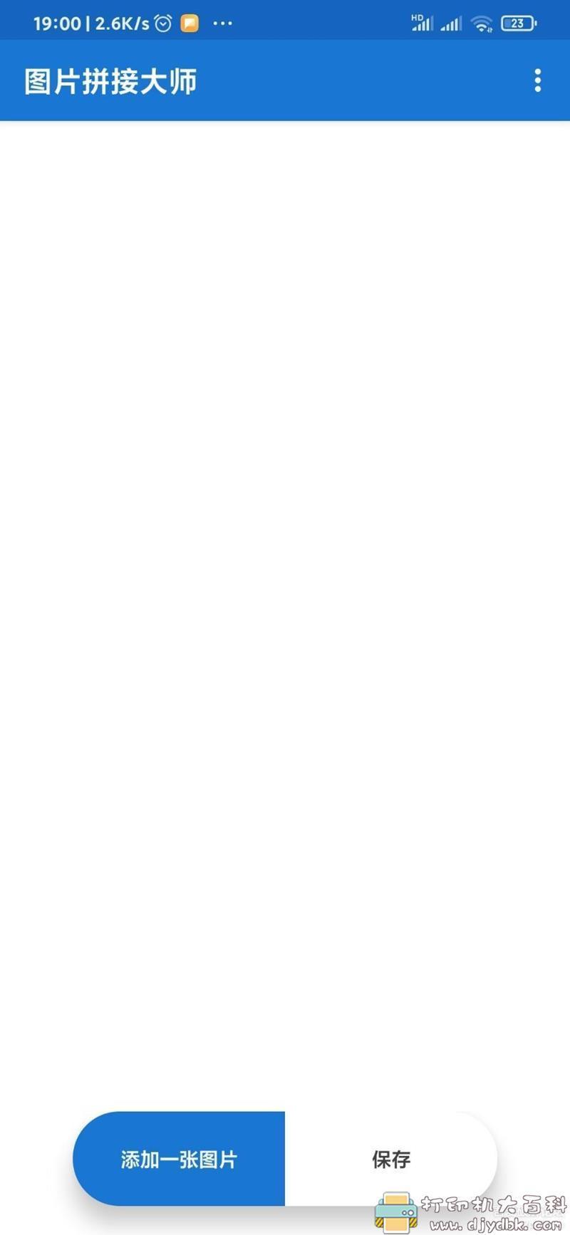 [Android]安卓图片拼接图片