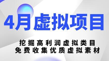【4月16日最新】淘宝虚拟资源项目(陆明明):纯免费素材打造高利润虚拟类目 配图