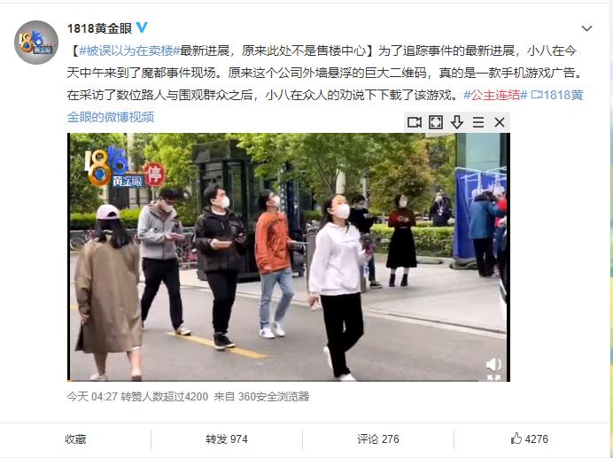 为宣传游戏《公主连结》,B站大楼贴巨大二维码,民众以为是在卖楼_图片 No.2