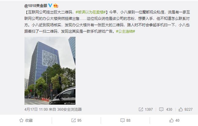 为宣传游戏《公主连结》,B站大楼贴巨大二维码,民众以为是在卖楼_图片 No.3