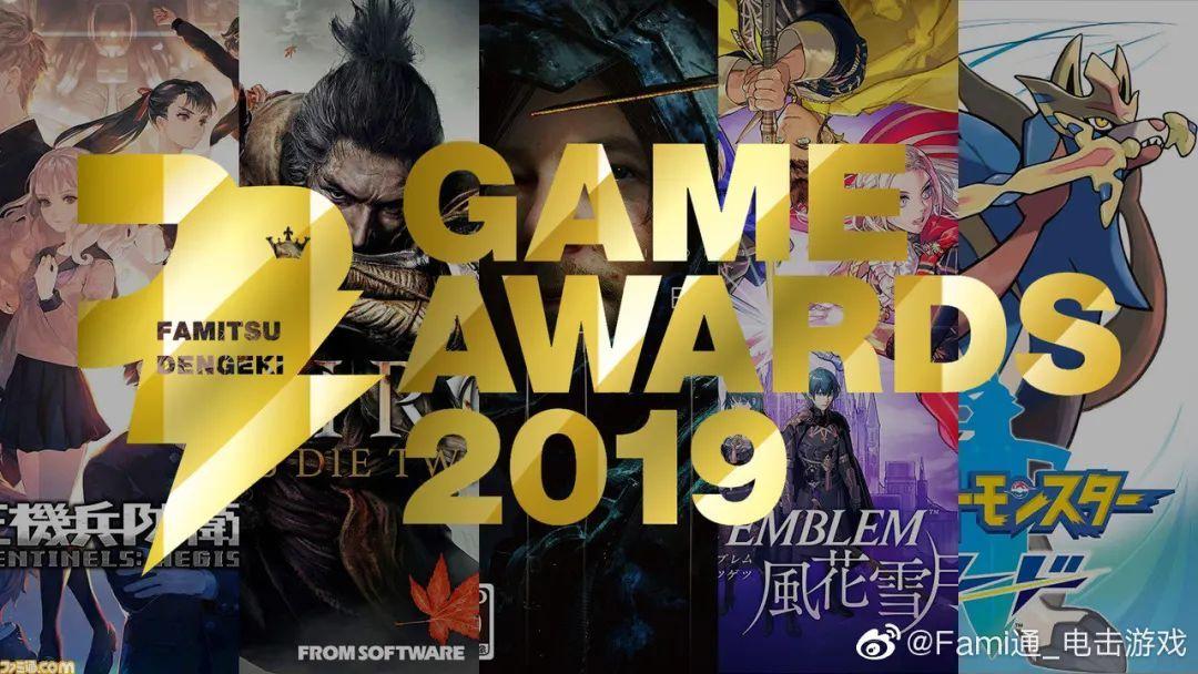 「Fami通电击游戏大奖2019」评选结果出炉,年度游戏:《宝可梦 剑/盾》_图片 No.1
