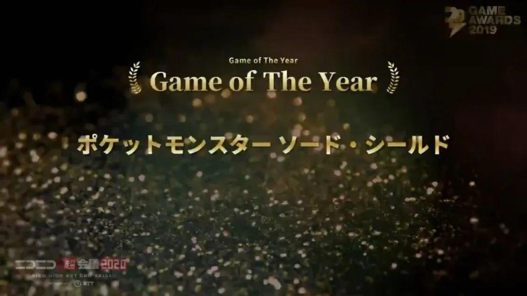 「Fami通电击游戏大奖2019」评选结果出炉,年度游戏:《宝可梦 剑/盾》_图片 No.3