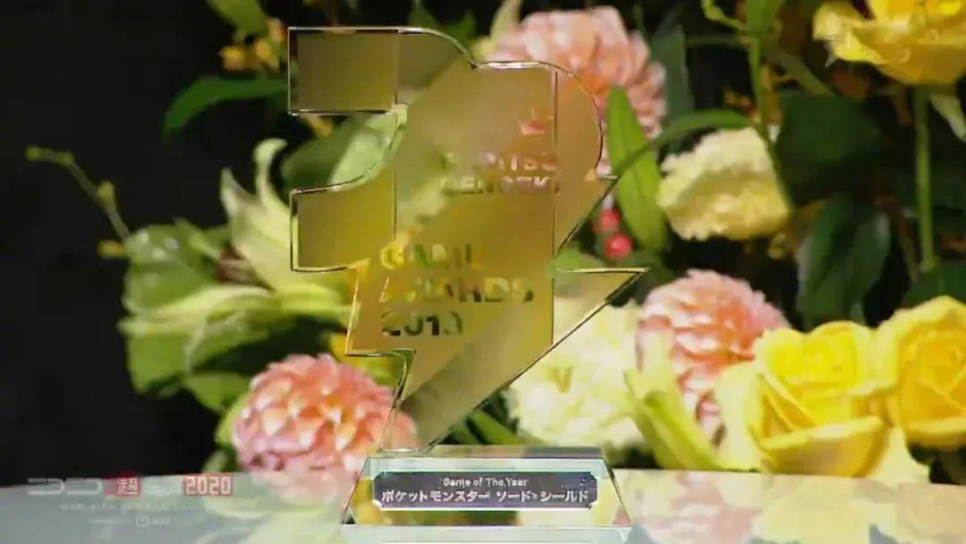 「Fami通电击游戏大奖2019」评选结果出炉,年度游戏:《宝可梦 剑/盾》_图片 No.5