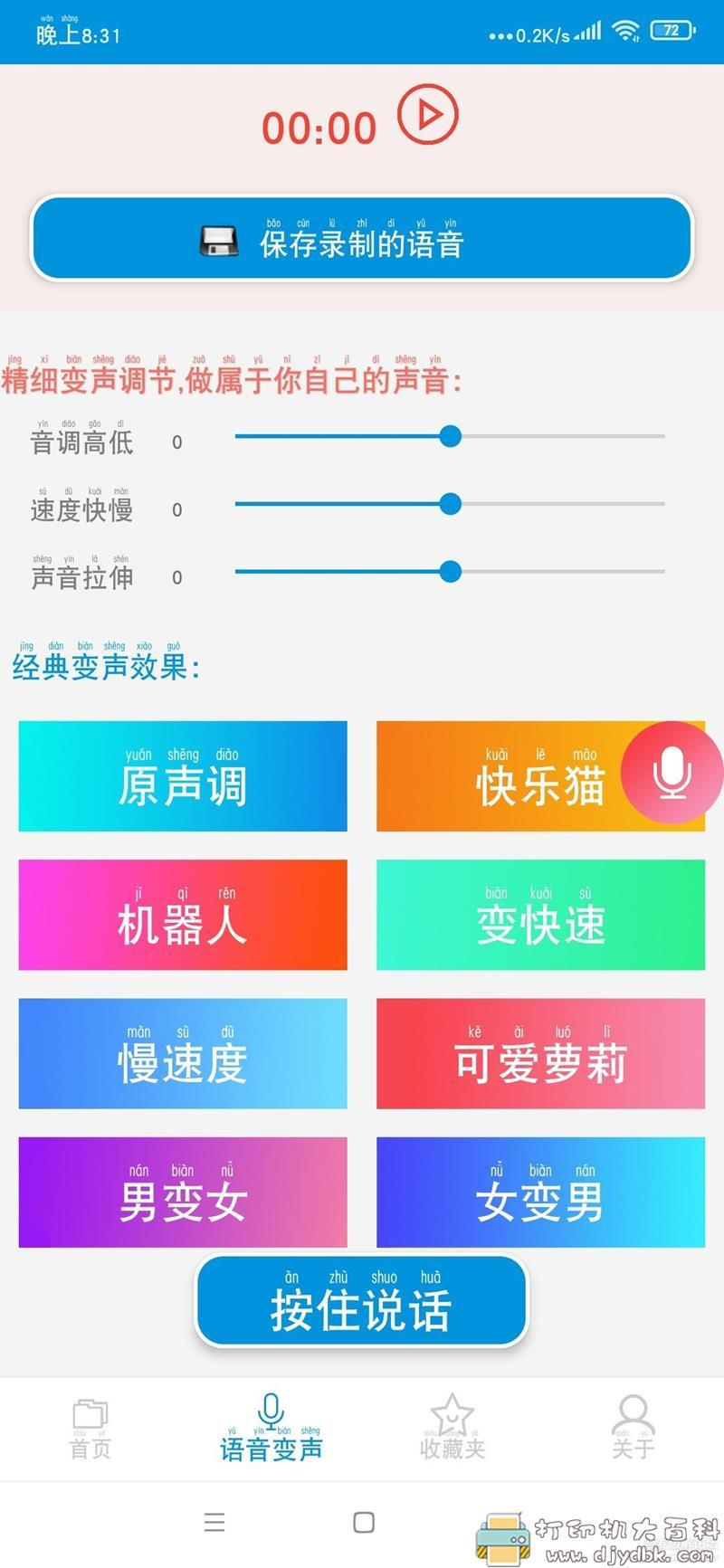 [Android]万能语音包变声器1.1.10解锁付费版图片 No.1