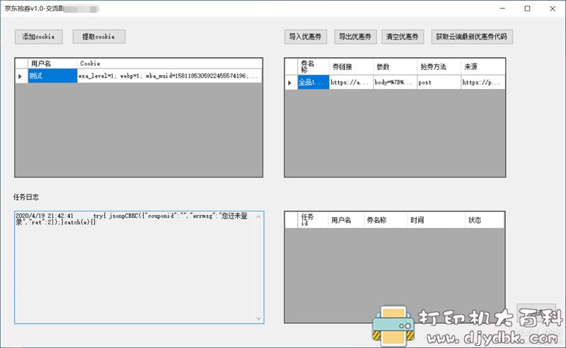 [Windows]京东抢券软件v1.0图片 No.1