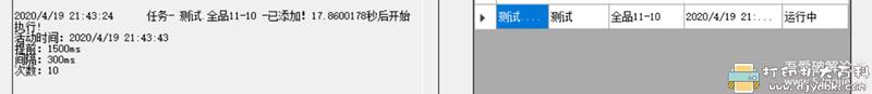 [Windows]京东抢券软件v1.0图片 No.5