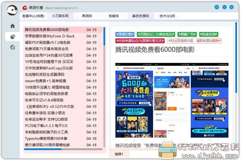 [Windows]黑洞引擎 快捷访问资源 百度趋势 Seo站长工具等功能图片 No.1