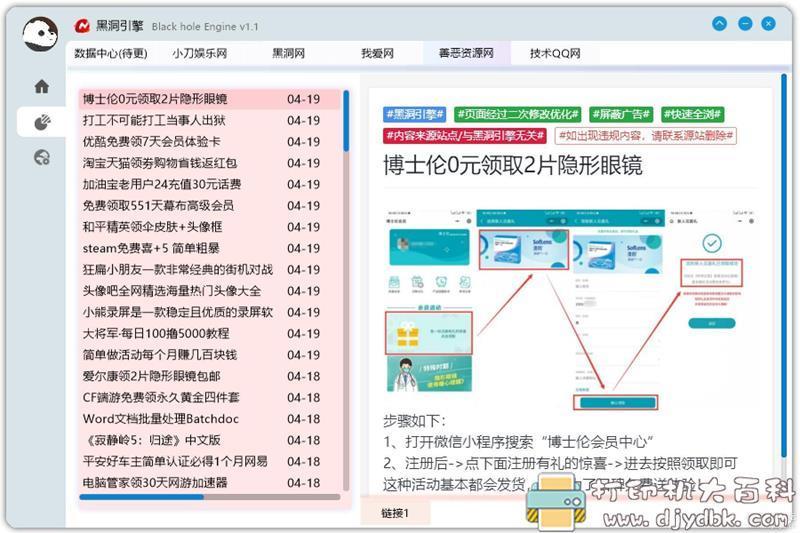 [Windows]黑洞引擎 快捷访问资源 百度趋势 Seo站长工具等功能图片 No.2