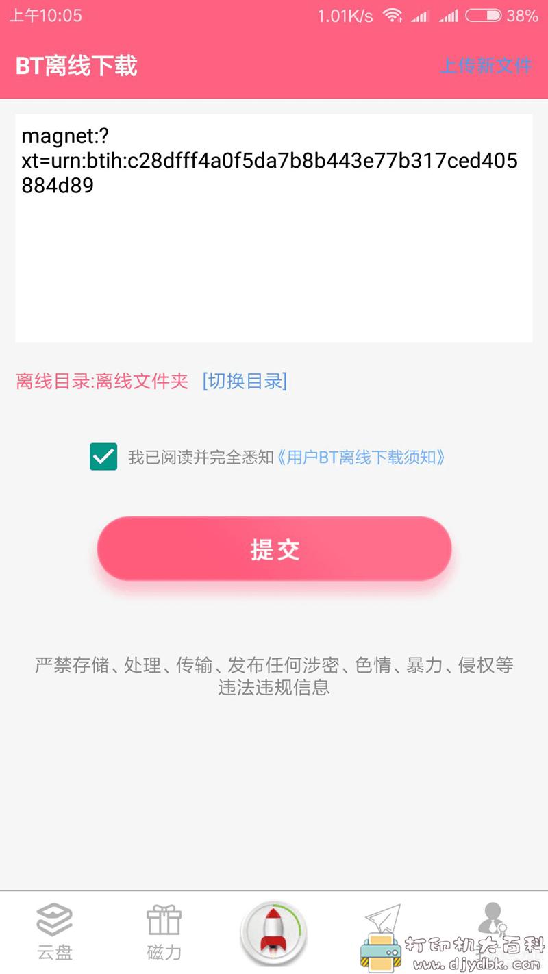 [Android]磁力云-免费/支持bt种子/在线播放图片 No.2