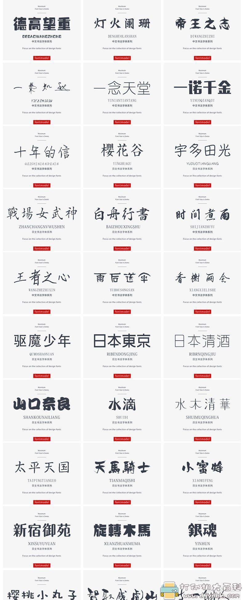[Windows]ps cdr ai ppt中文字体包库毛笔书法艺术英文字体下载设计素材图片 No.2