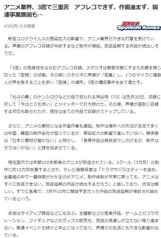 """今年看番恼火了!日本""""雅虎新闻""""称,因疫情原因今年夏秋季番恐延期_图片 No.1"""