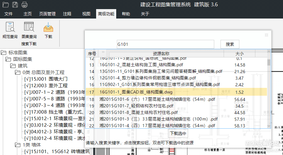 [Windows]建设工程图集管理系统 国标建筑版 3.6图片 No.2