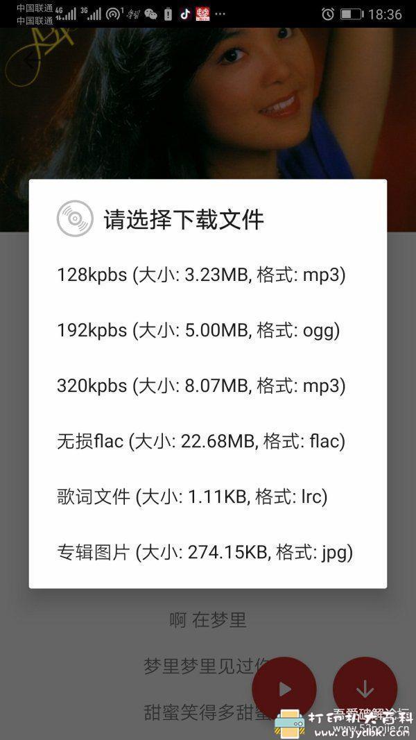 [Android]无损音乐下载工具 QMD1.5正式版图片 No.3