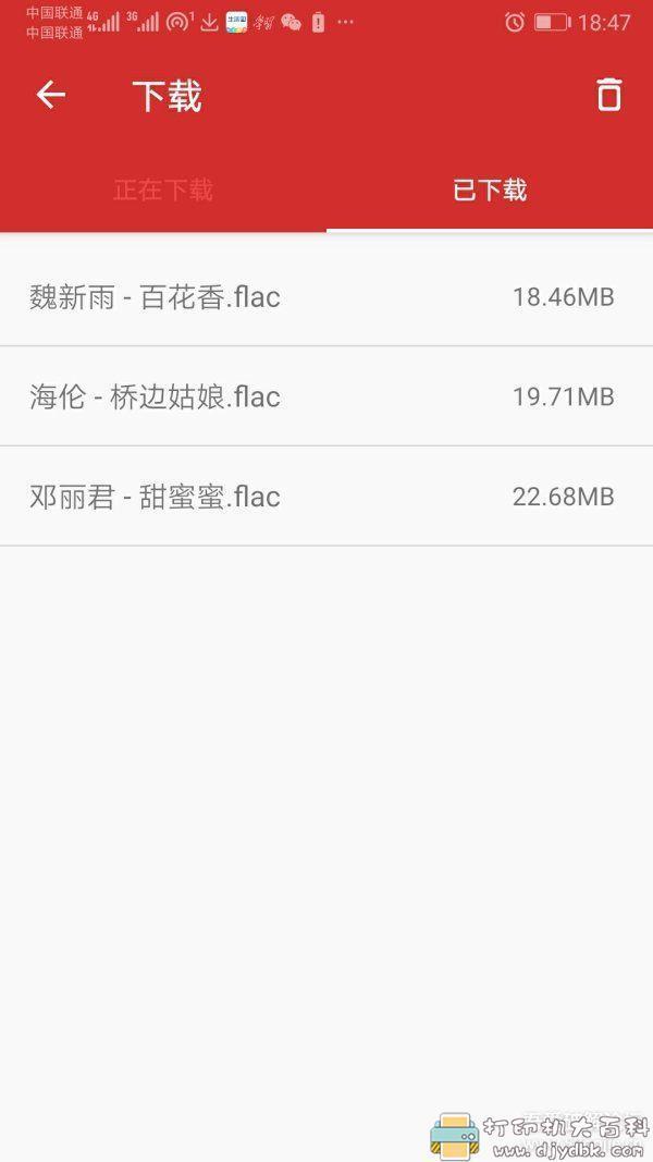 [Android]无损音乐下载工具 QMD1.5正式版图片 No.4