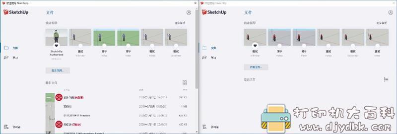 [Windows]sketchup2020和谐版,亲测可用图片 No.2