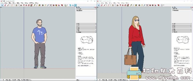 [Windows]sketchup2020和谐版,亲测可用图片 No.3