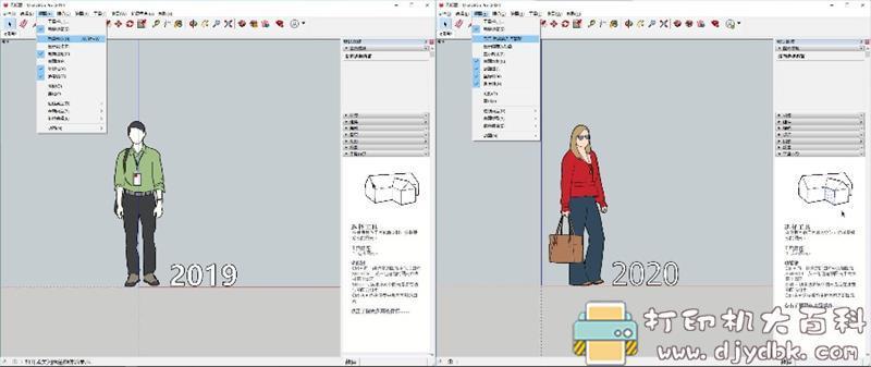 [Windows]sketchup2020和谐版,亲测可用图片 No.4