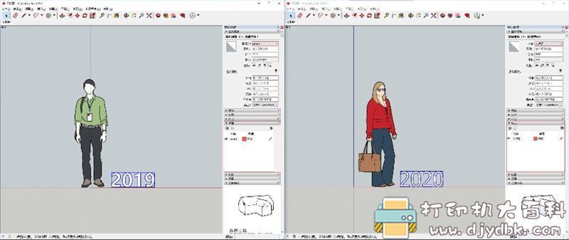 [Windows]sketchup2020和谐版,亲测可用图片 No.5