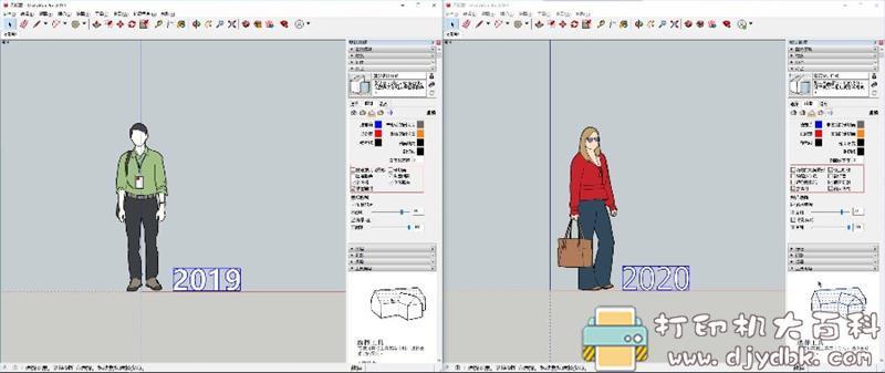 [Windows]sketchup2020和谐版,亲测可用图片 No.6