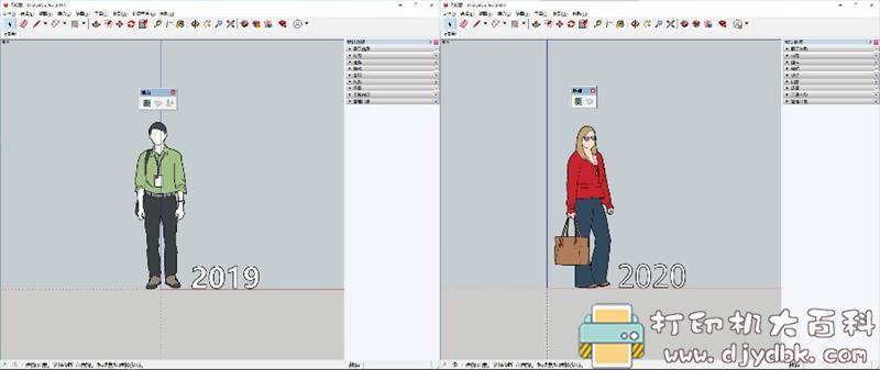[Windows]sketchup2020和谐版,亲测可用图片 No.7