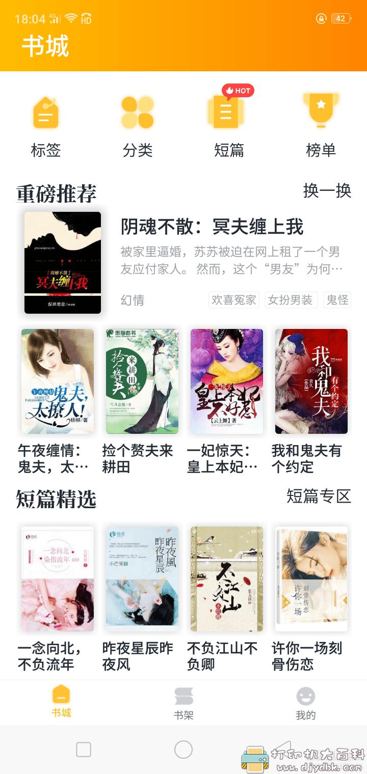 推荐给女生的小说app:橘子小说,专注女频,免费无广告清爽看书 配图 No.1