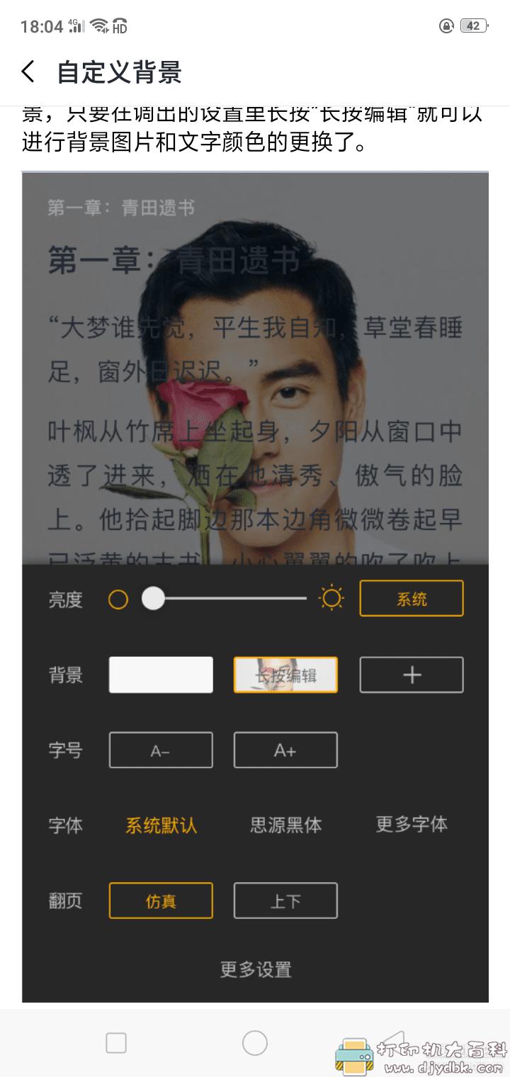 推荐给女生的小说app:橘子小说,专注女频,免费无广告清爽看书 配图 No.2