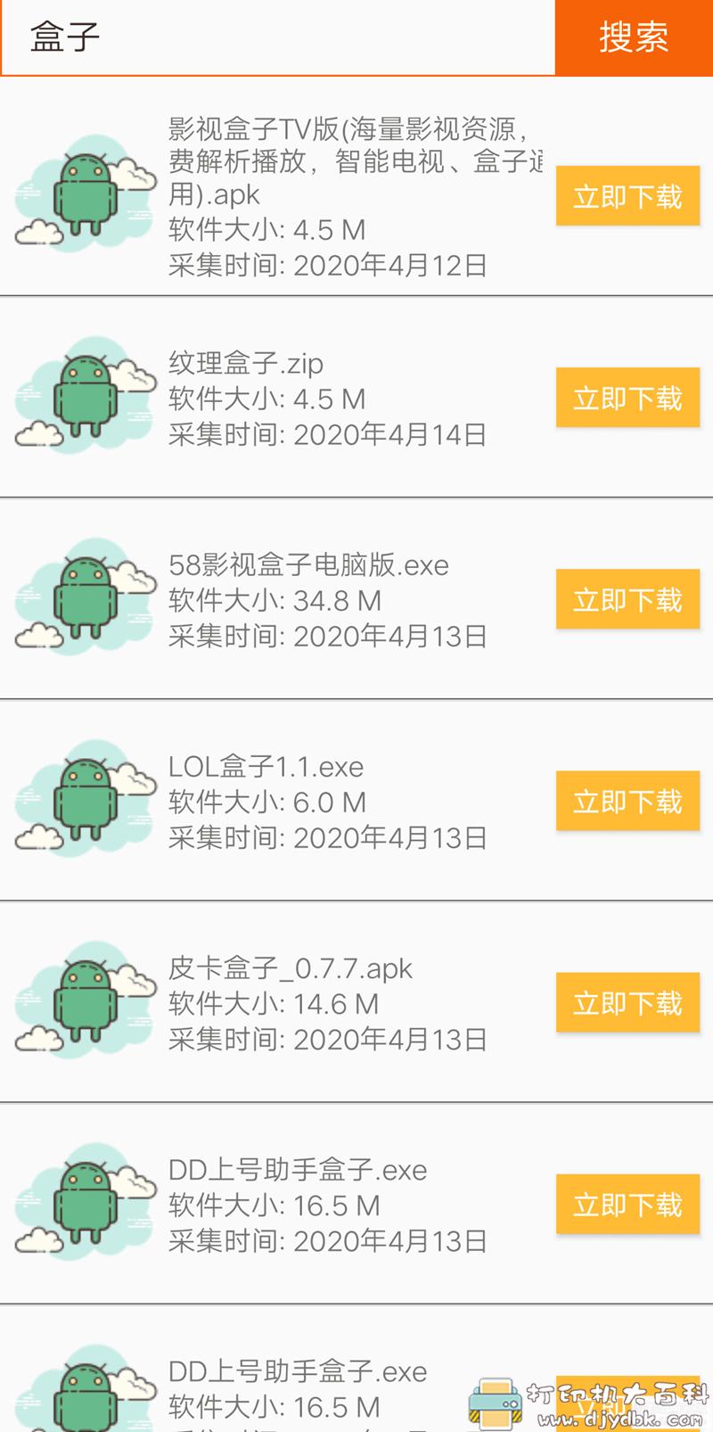 安卓蓝奏云搜索工具 云搜索v1.1 配图 No.2