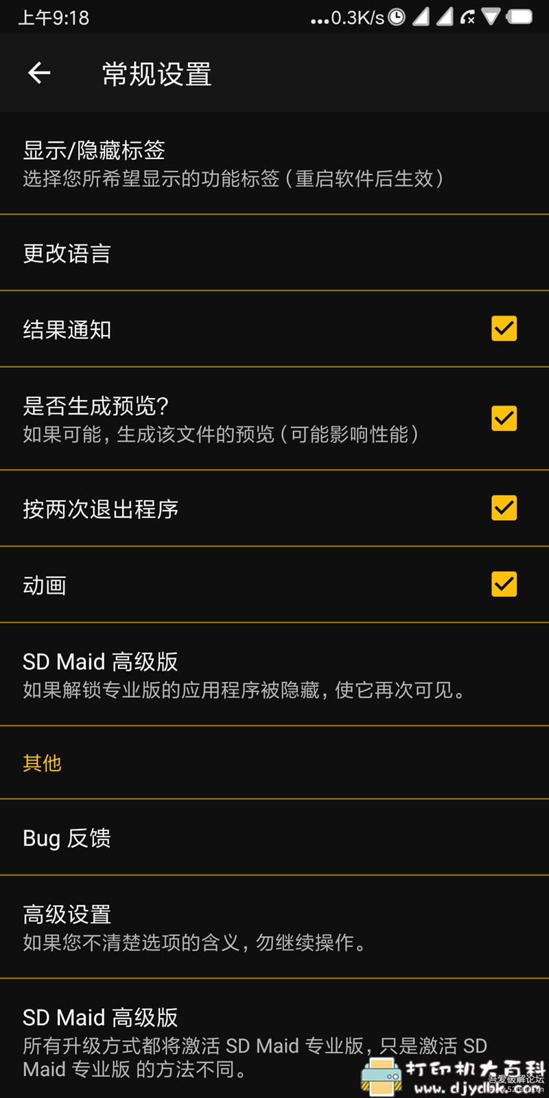 [Android]<4.18更新>系统级优化工具 [SD Maid v4.15.9] SD女佣直装解锁高级版图片 No.3