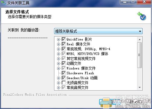 [Windows]好款好用的视频播放器 完美解码V20200409/终极解码(FinalCodecs)图片 No.2