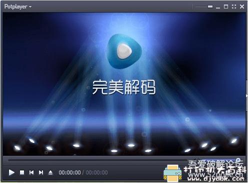 [Windows]好款好用的视频播放器 完美解码V20200409/终极解码(FinalCodecs)图片 No.4
