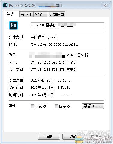 Photoshop 2020极致精简版(180M),支持win7系统 配图 No.1