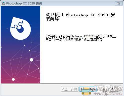 Photoshop 2020极致精简版(180M),支持win7系统 配图 No.2
