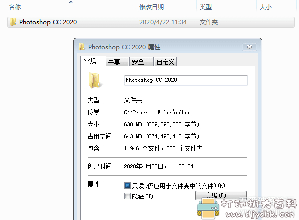Photoshop 2020极致精简版(180M),支持win7系统 配图 No.3