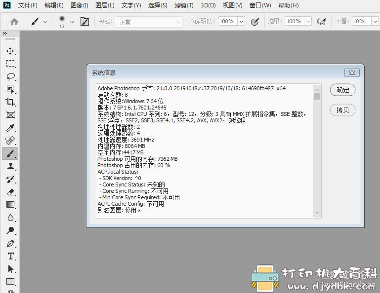Photoshop 2020极致精简版(180M),支持win7系统 配图 No.4