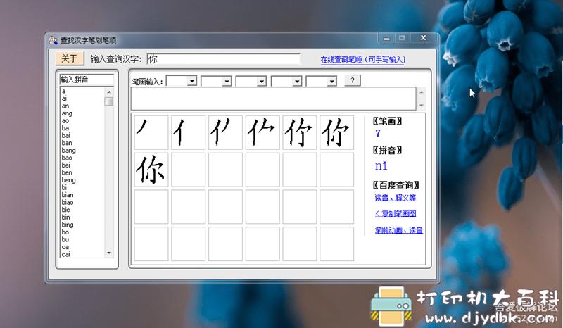 [Windows]练字笔顺件 我给你们找到了!图片