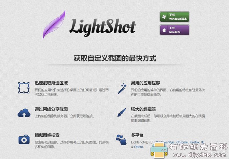 [Windows]一键截图编辑工具 Lightshot图片 No.1