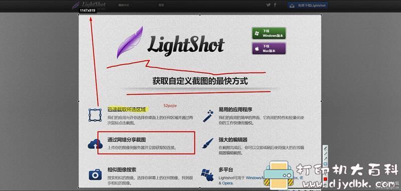 [Windows]一键截图编辑工具 Lightshot图片 No.3