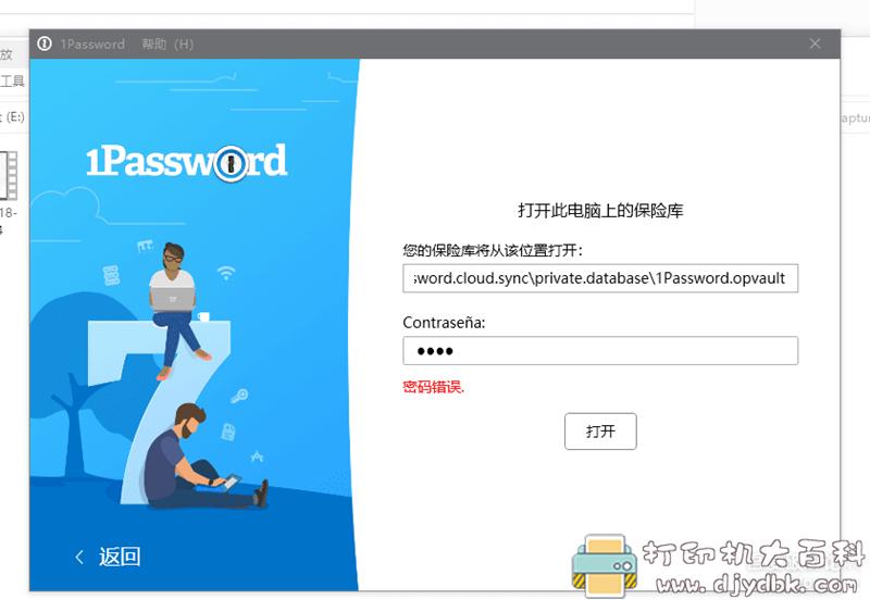 [Windows]1Password 7.3.712 本地保险库版本图片 No.3