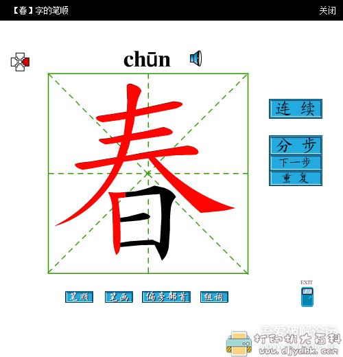 [Windows]练字识字神器图片 No.2