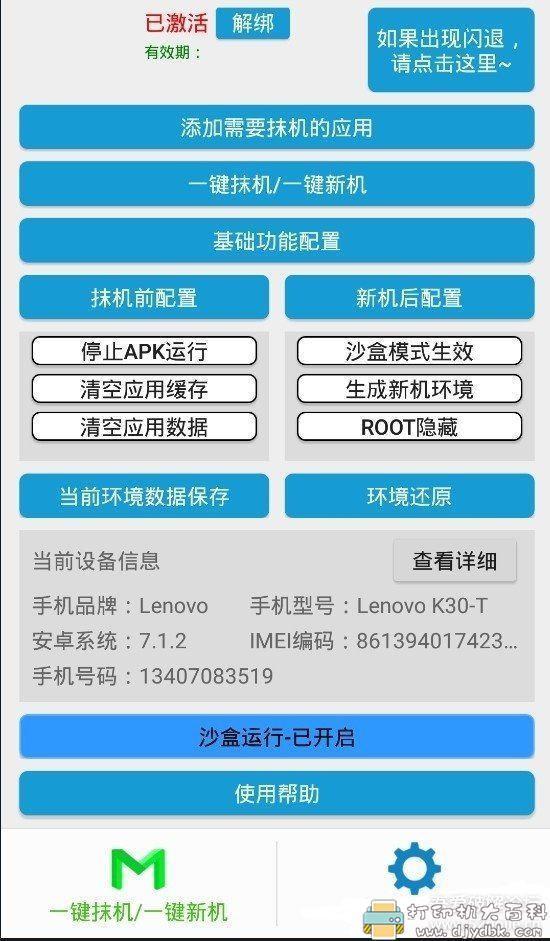 [Android]抹机王 v5.6.6 (呕心沥血修复版)图片