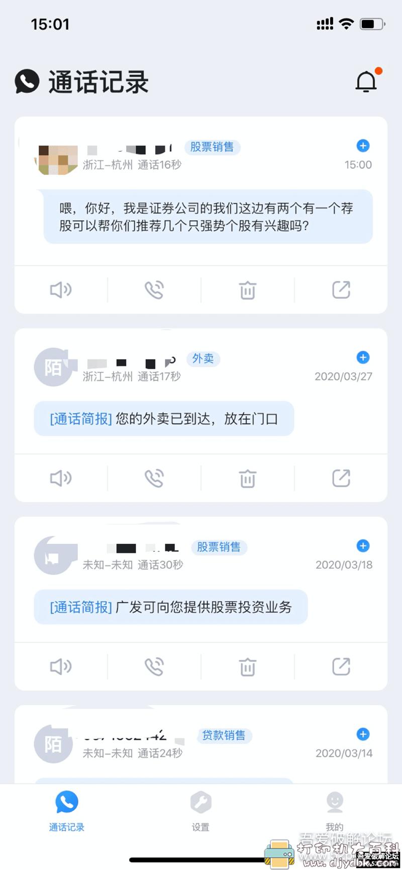 防骚扰代接电话机器人 接听宝 4.0.3,支持安卓/iOS图片 No.1