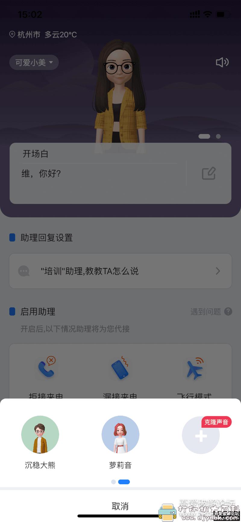 防骚扰代接电话机器人 接听宝 4.0.3,支持安卓/iOS图片 No.3