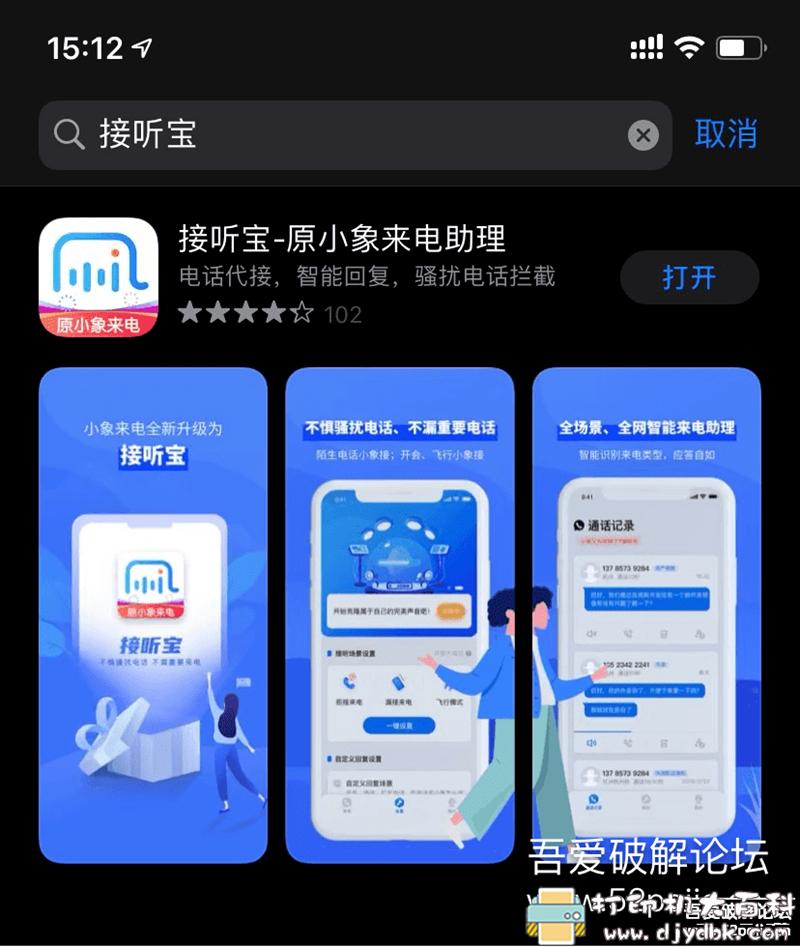 防骚扰代接电话机器人 接听宝 4.0.3,支持安卓/iOS图片 No.4