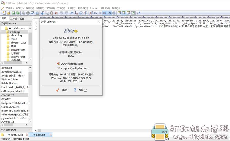 [Windows]EditPlus 文本编辑器 5.2.2524,绿色版+安装版图片