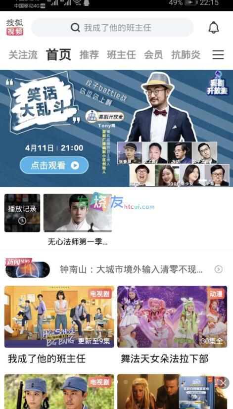 安卓搜狐视频 v8.1.0 去广告版,可看蓝光视频 配图
