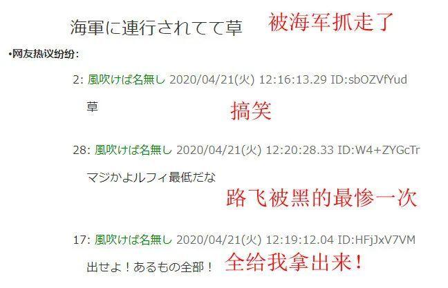 """日本冲绳免费发口罩现场,海贼王草帽路飞被""""海军""""抓走_图片 No.3"""