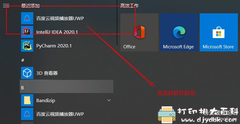 [Windows]百度云视频播放器,可以高速下载图片 No.3
