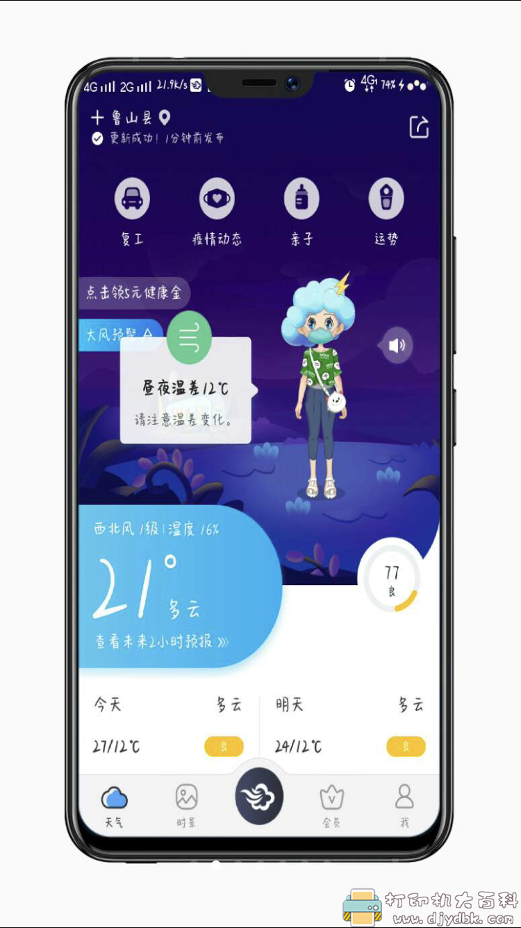 [Android]墨迹天气 v8.02 高级功能解锁版图片 No.1