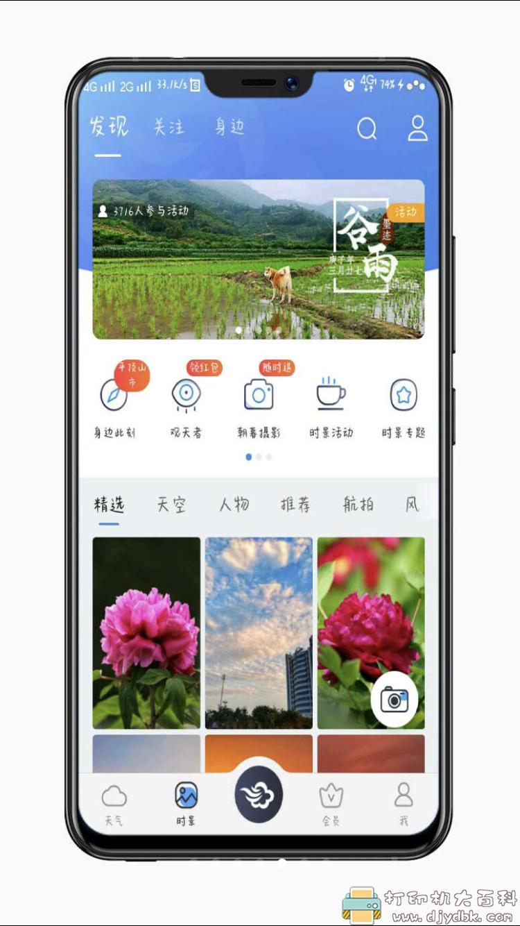 [Android]墨迹天气 v8.02 高级功能解锁版图片 No.2