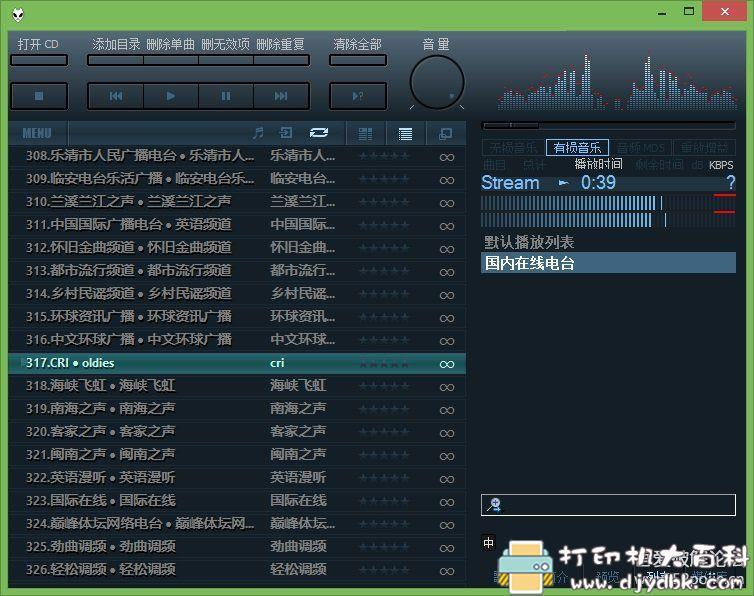 [Windows]音乐播放器 Foobar2000 v1.5.3 增强汉化版图片